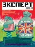 Журнал Эксперт 11-17 июня 2007 г