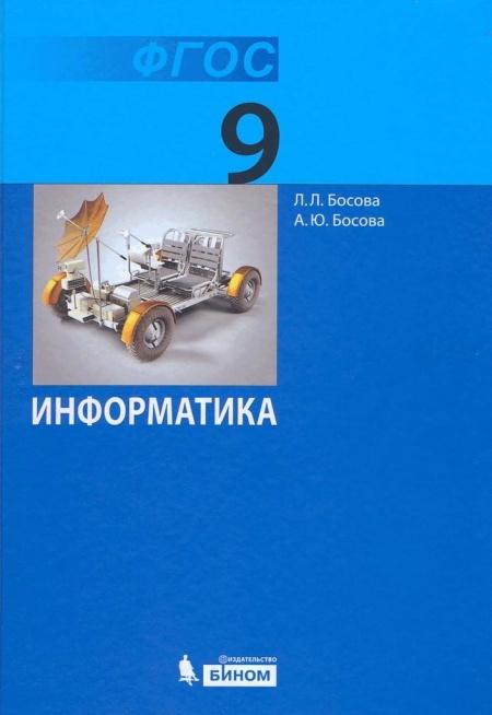 Книга Учебник Информатика 9 класс