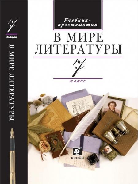 Книга Учебник Литература В мире литературы 7 класс Кутузов А.Г.