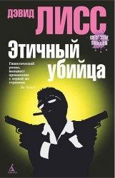 Книга Этичный убийца