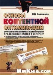 Книга Евдокимов Н.В. Основы контентной оптимизации