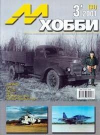 Журнал М-Хобби №03(31) 2001