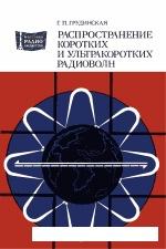 Книга Распространение коротких и ультракоротких радиоволн