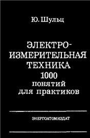 Книга Электроизмерительная техника. 1000 понятий для практиков: Справочник