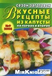 Журнал Вкусные рецепты из капусты