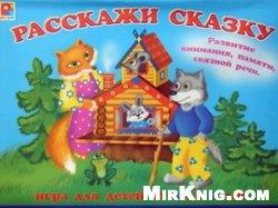 Книга Расскажи сказку. Игра для детей от 3 до 6 лет