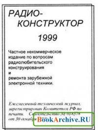 Радиоконструктор №№1-12 1999 г