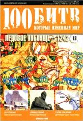 Книга Журнал. 100 битв, которые изменили мир №19. Ледовое побоище 1242. 2011