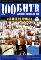 Книга Журнал. 100 Битв, которые изменили мир. Испанская армада 1588. №22. 2011