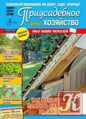 Книга Приусадебное хозяйство № 8 август 2015 Украина