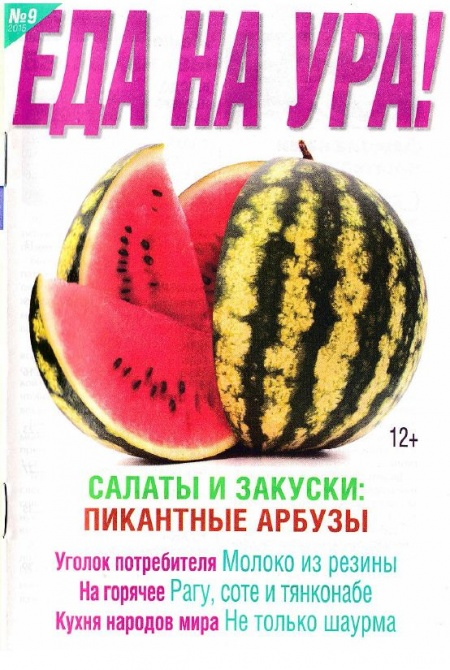 Книга Журнал: Еда на ура! №9 (2015)