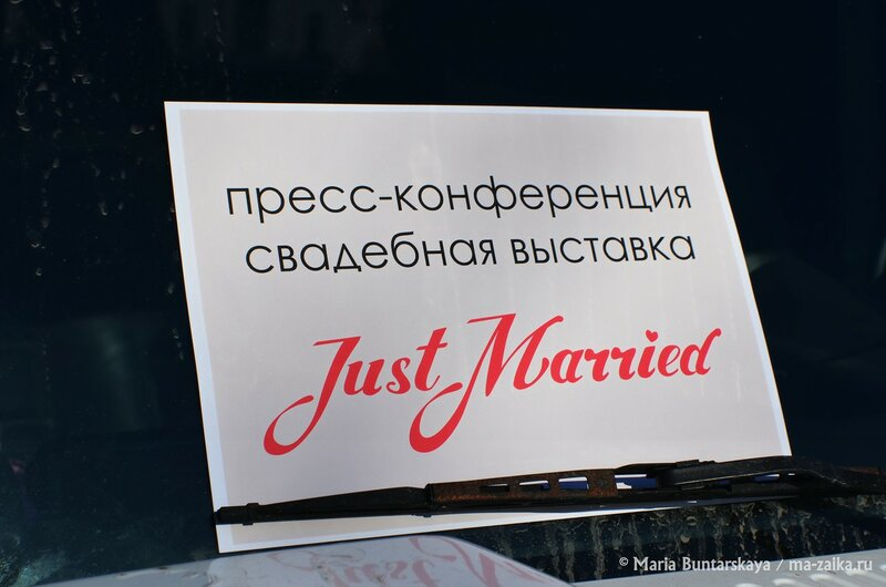 ��������� �������� 'Just Married', �������, 'Happy Mall', 25 ������� 2015 ����
