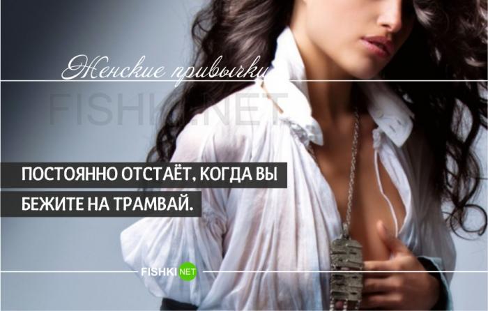 25 отвратительных женских привычек глазами мужчин