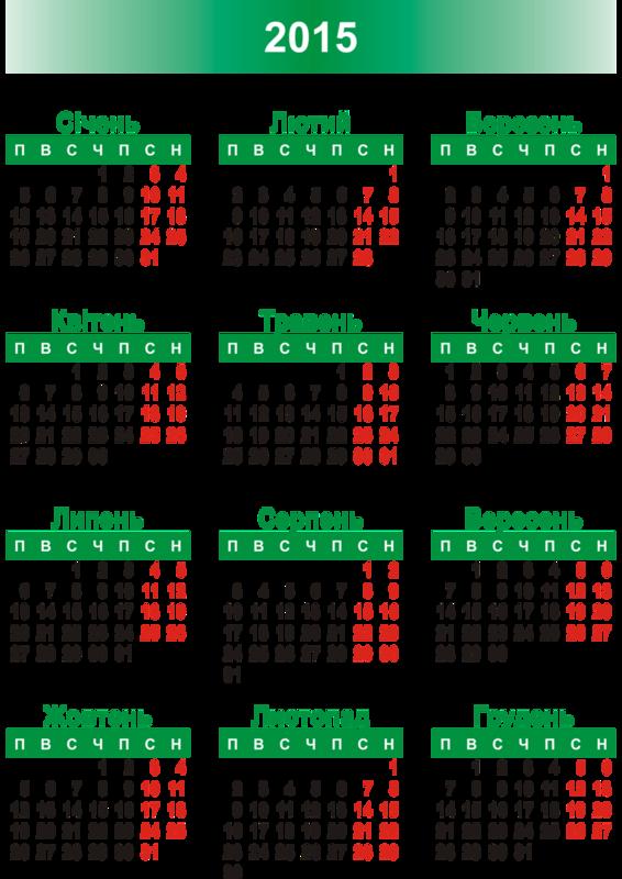 календарные сетки на 2015 год на украинском языке