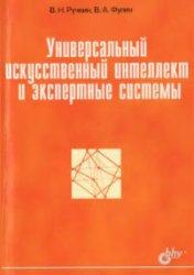 Литература о ИИ и ИР 0_eb09a_f26b3db8_orig