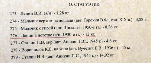 Руденко-Щелкан