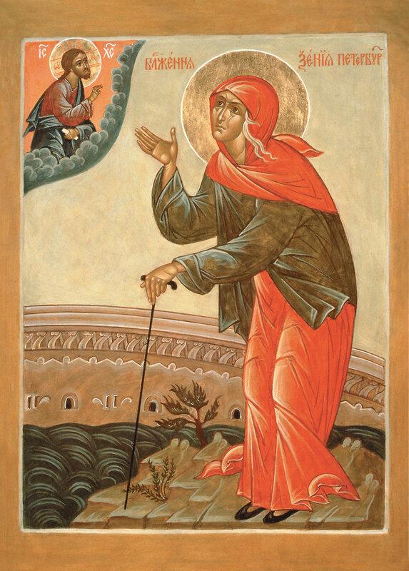 Святая блаженная Ксения Петербургская, Христа ради юродивая