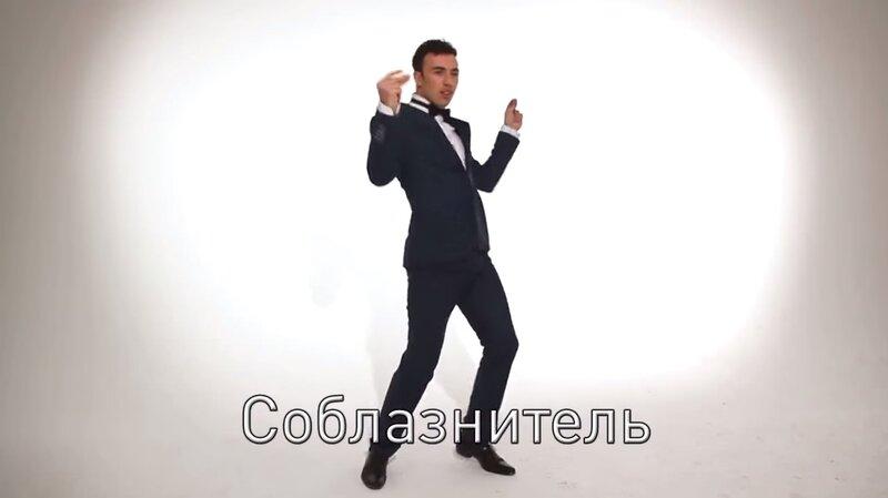 Как танцуют парни