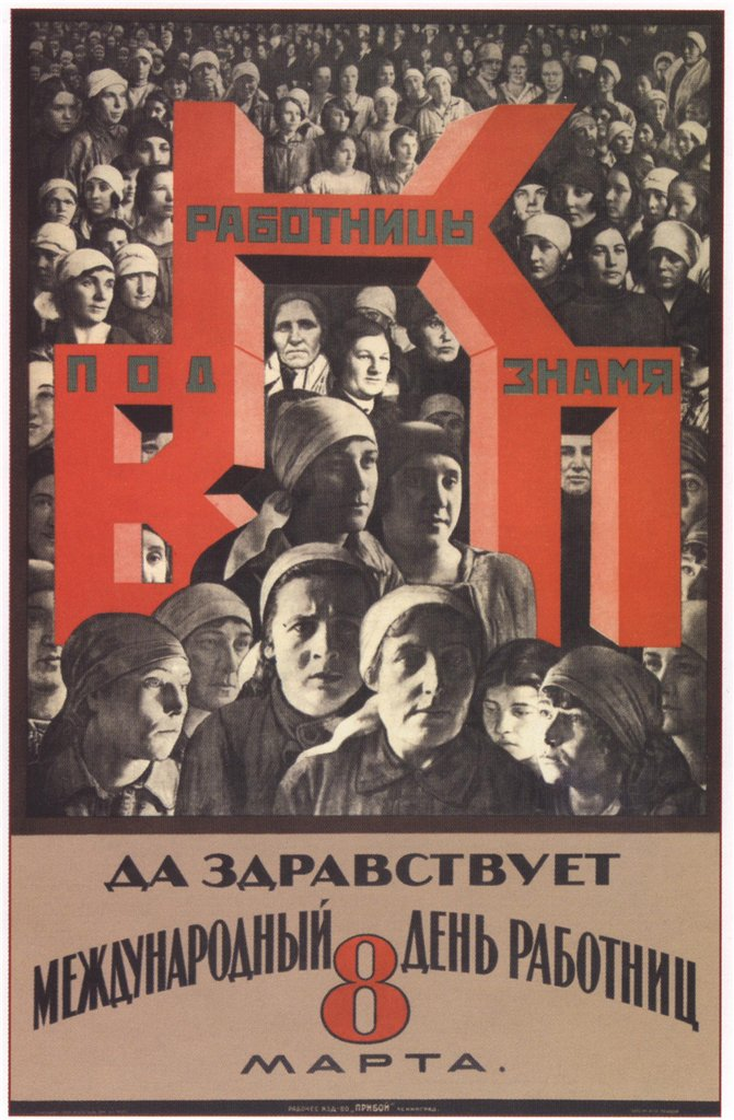 A poster in celebration of the International Women's Day, 1926.jpg