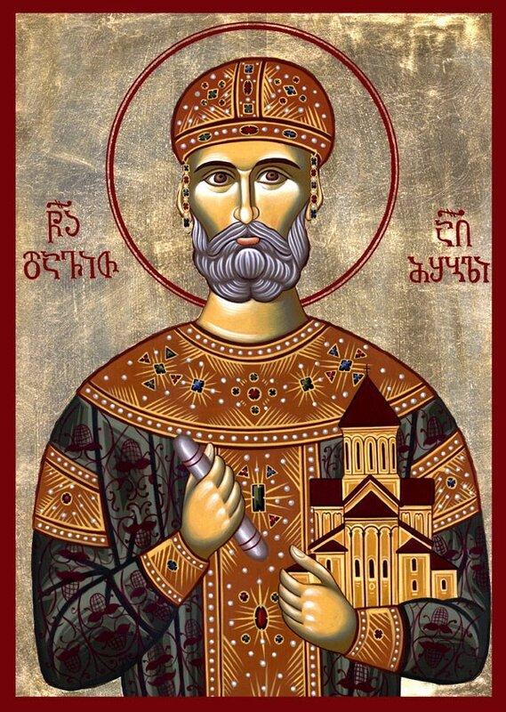 Святой Благоверный Давид Возобновитель, Царь Иверии и Абхазии.