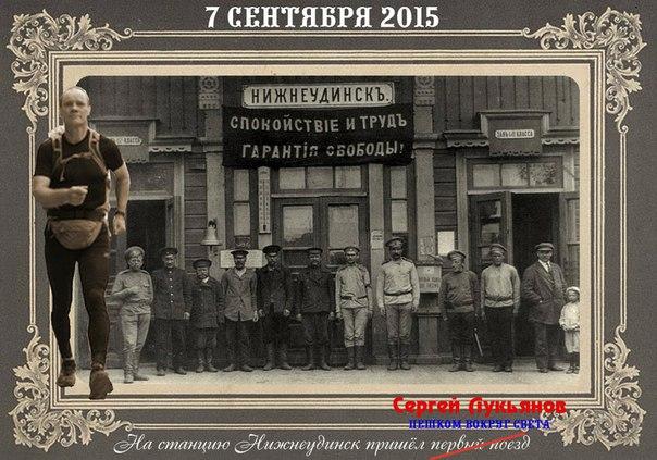 Нижнеудинск.jpg