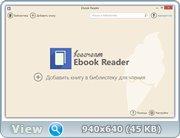 Читалка книг - Icecream Ebook Reader 1.44