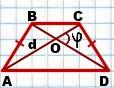 ploshchad-ravnobedrennoj-trapecii-cherez-diagonali