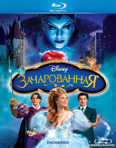 Зачарованная / Enchanted (2007/BDRip/HDRip)