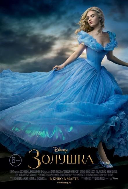 ������� / Cinderella (2015)