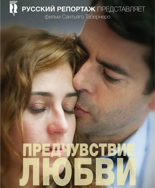 ������������ ����� / Presentimientos (2013) WEBDLRip / WEBDL 720p / WEBDL 1080p