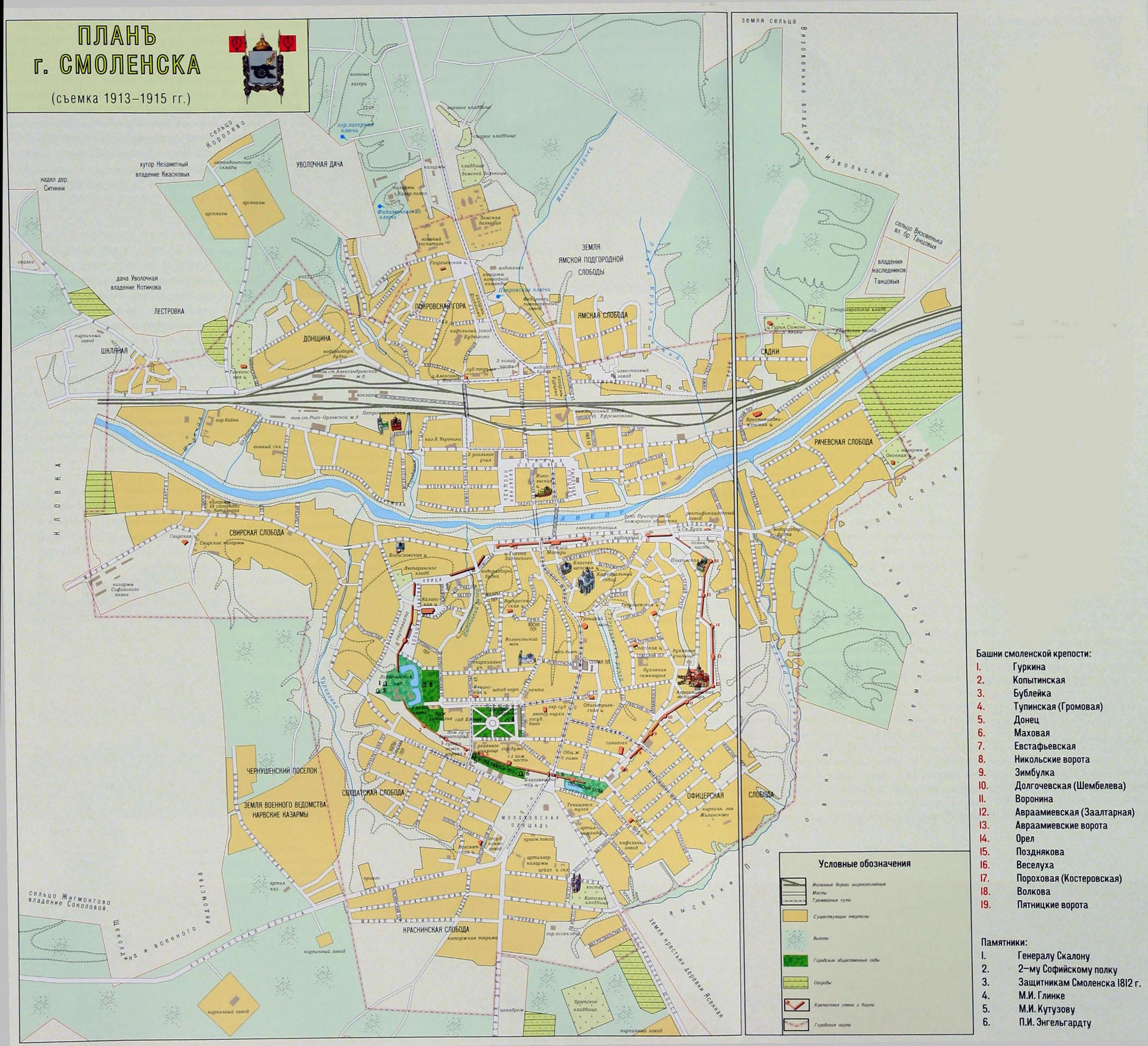 План Смоленска 1915 года