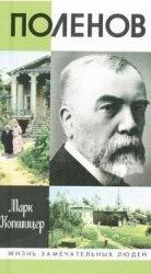 Книга Поленов