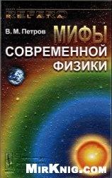 Книга Мифы современной физики