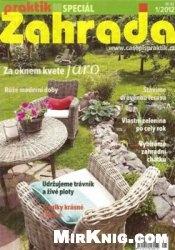 Журнал Praktik Speсial №1 2012