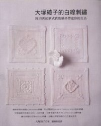 Книга Classic European White Lace Emroidery