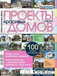 Журнал Проекты красивых домов №3 2013