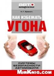 Как избежать угона. Системы безопасности автомобиля