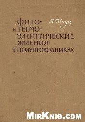 Книга Фото- и термоэлектрические явления в полупроводниках