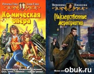 Вероника Иванова - Ко(с)мическая Опера. Книги 1-2 (Аудиокнига)
