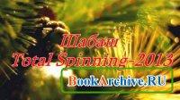 Книга Шабаш Total Spinning – 2013