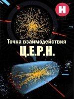 Книга Наука 2.0. Точка взаимодействия. ЦЕРН (2012) SATRip avi  617Мб