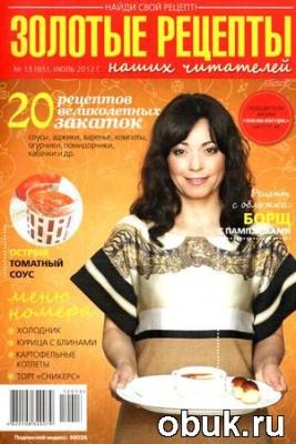 Книга Золотые рецепты наших читателей №13 (июль 2012)