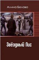 Книга Белова A. - Звездный Лис rtf 8Мб