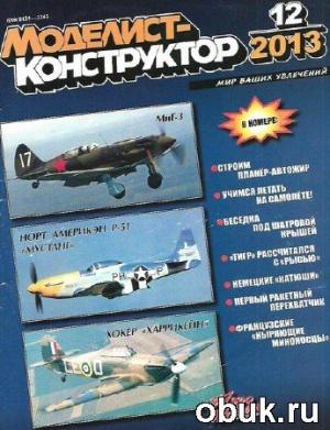 Книга Моделист-конструктор №12 (декабрь 2013)