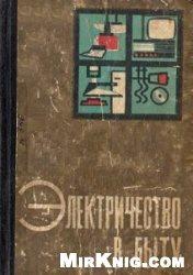 Книга Электричество в быту