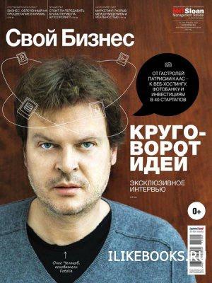 Свой бизнес №1 (январь 2013)