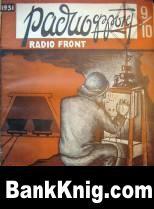 Журнал «Радиофронт», 1931, №09-10