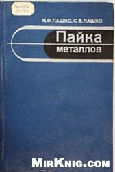 Книга Пайка металлов