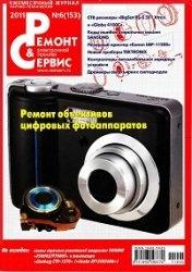 Журнал Ремонт & Сервис №6 2011