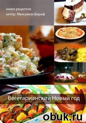 Книга Вегетарианский Новый год. Книга рецептов